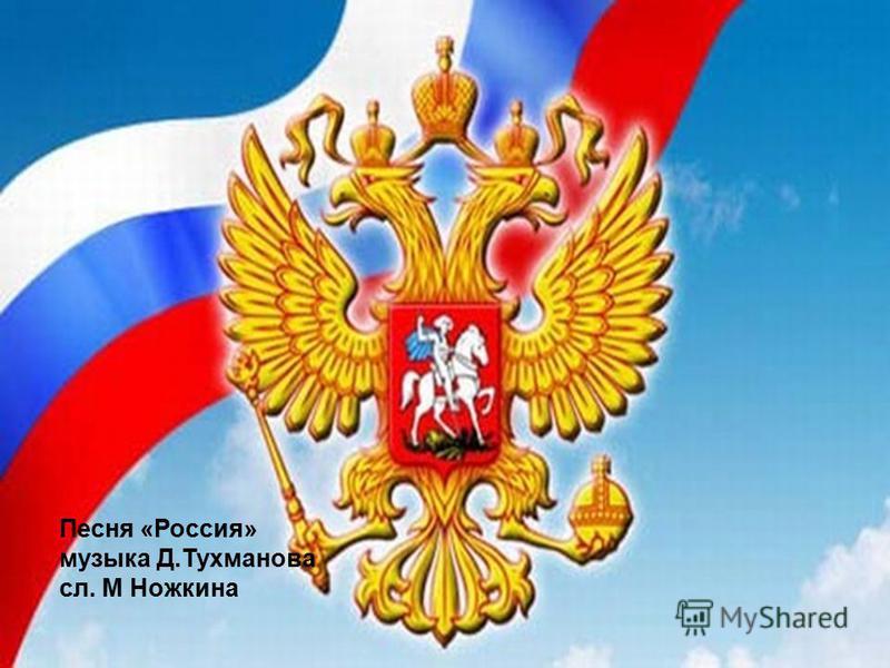 Песня «Россия» музыка Д.Тухманова сл. М Ножкина