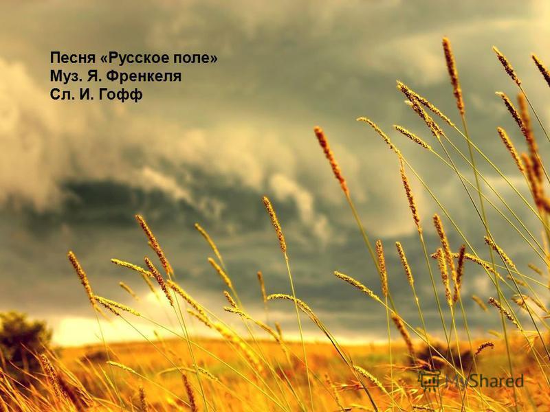 Песня «Русское поле» Муз. Я. Френкеля Сл. И. Гофф