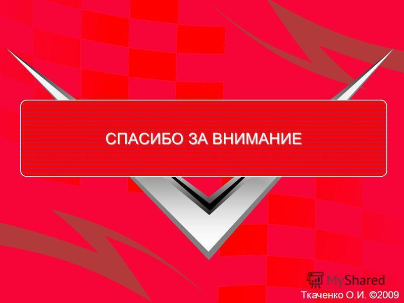 СПАСИБО ЗА ВНИМАНИЕ Ткаченко О.И. ©2009