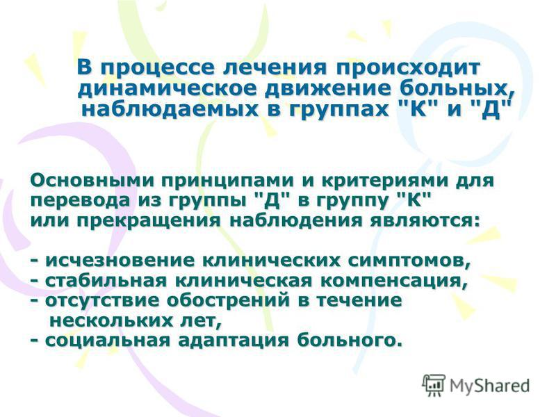 Основными принципами и критериями для перевода из группы