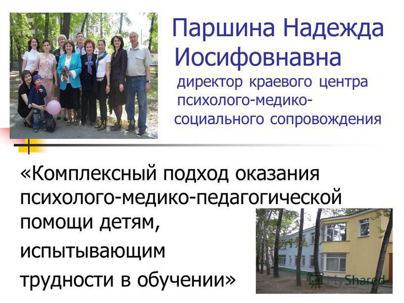 Краевой центр психолого-медико-социального сопровождения отзывы