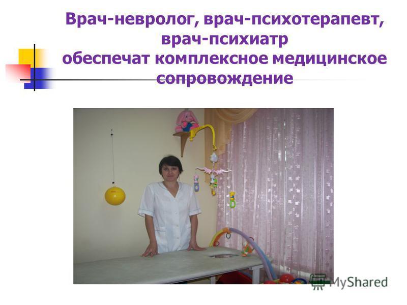 В центре работают высококвалифицированные специалисты: психологи, логопеды, дефектологи, которые обеспечивают оказание комплексной психолого-педагогической и логопедической помощи детскому населению Хабаровского края