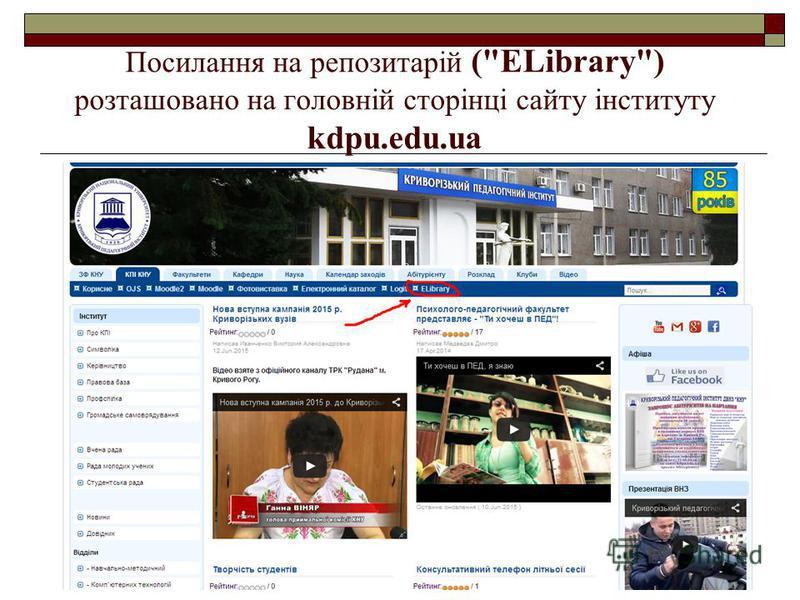 Посилання на репозитарій (ELibrary) розташовано на головній сторінці сайту інституту kdpu.edu.ua