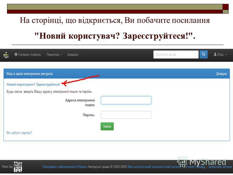 На сторінці, що відкриється, Ви побачите посилання Новий користувач? Зареєструйтеся!.