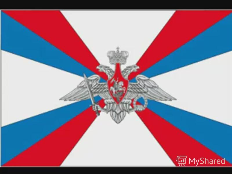 Мощь и сила Российской Армии