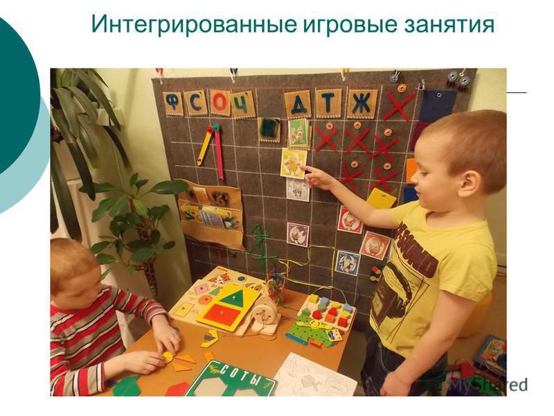 Интегрированные игровые занятия