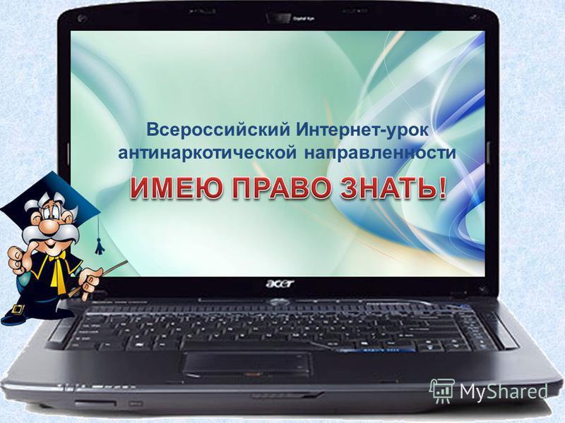 Всероссийский Интернет-урок антинаркотической направленности