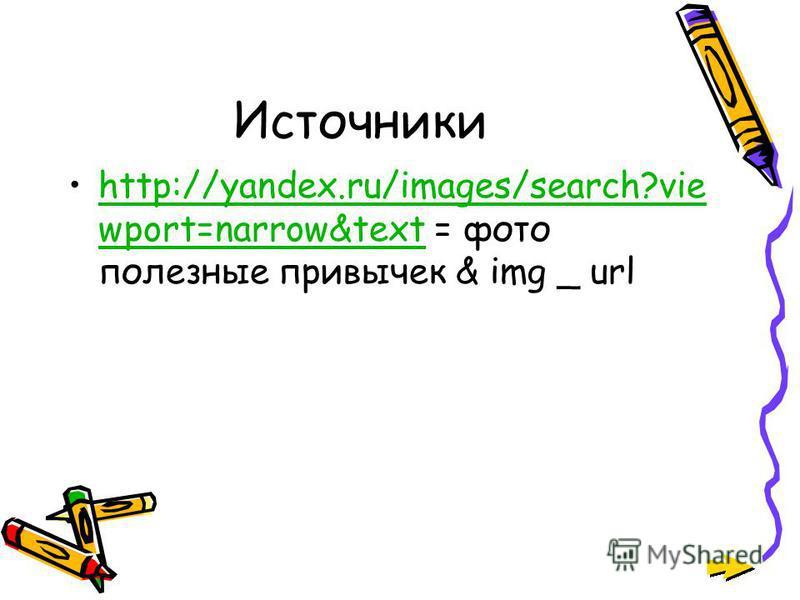 Источники http://yandex.ru/images/search?vie wport=narrow&text = фото полезные привычек & img _ urlhttp://yandex.ru/images/search?vie wport=narrow&text