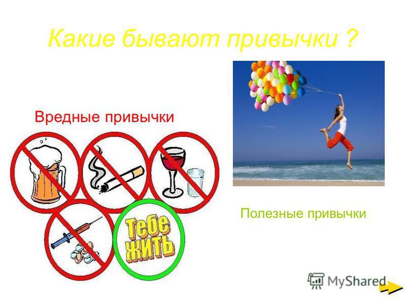 Какие бывают привычки ? Полезные привычки Вредные привычки