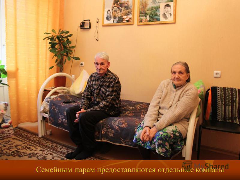 Семейным парам предоставляются отдельные комнаты