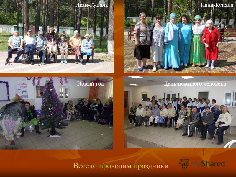 Весело проводим праздники Иван-Купала Новый год День пожилого человека