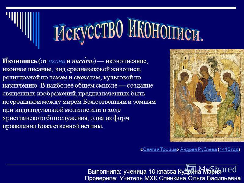 И́иконопись (от икона и писа́ть) иконописание, иконное писание, вид средневековой живописи, религиозной по темам и сюжетам, культовой по назначению. В наиболее общем смысле создание священных изображений, предназначенных быть посредником между миром
