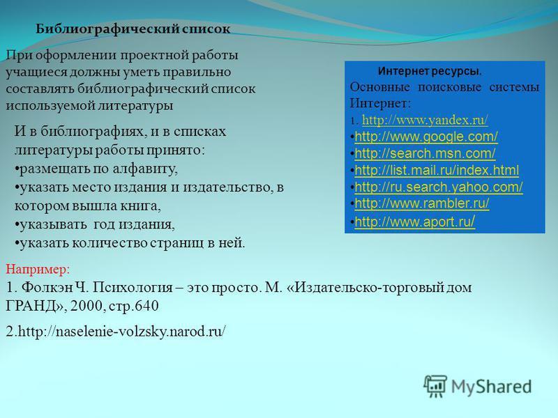 Интернет ресурсы. Основные поисковые системы Интернет: 1. http://www.yandex.ru/http://www.yandex.ru/ http://www.google.com/http://www.google.com/ http://search.msn.com/http://search.msn.com/ http://list.mail.ru/index.html http://ru.search.yahoo.com/h