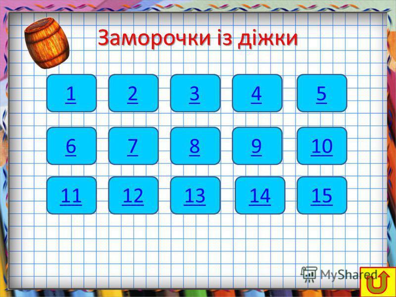 Заморочки із діжки 1 6 2 7 111213 8 3 14 9 15 10 45