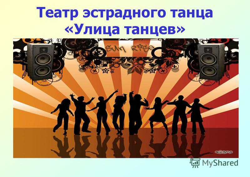 Театр эстрадного танца «Улица танцев»