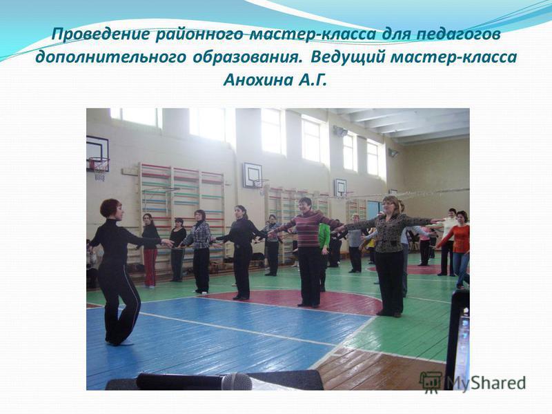 Проведение районного мастер-класса для педагогов дополнительного образования. Ведущий мастер-класса Анохина А.Г.
