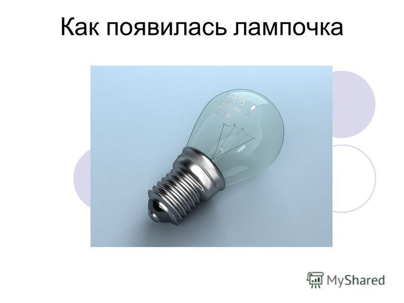 Как появилась лампочка