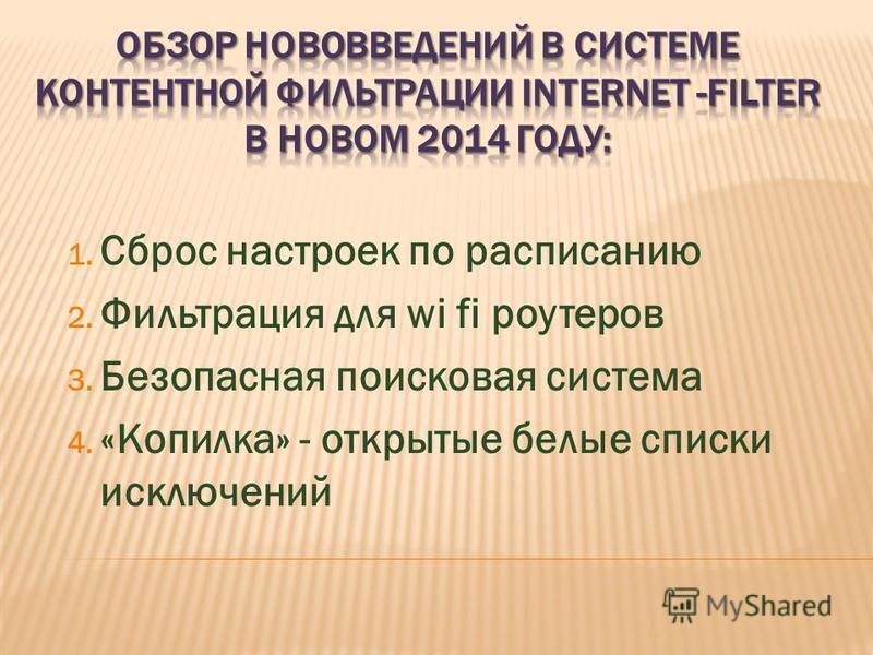 1. Сброс настроек по расписанию 2. Фильтрация для wi fi роутеров 3. Безопасная поисковая система 4. «Копилка» - открытые белые списки исключений