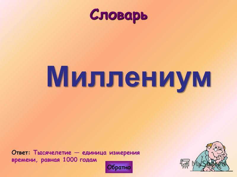 Словарь Миллениум Миллениум Ответ: Тысячелетие единица измерения времени, равная 1000 годам Обратно