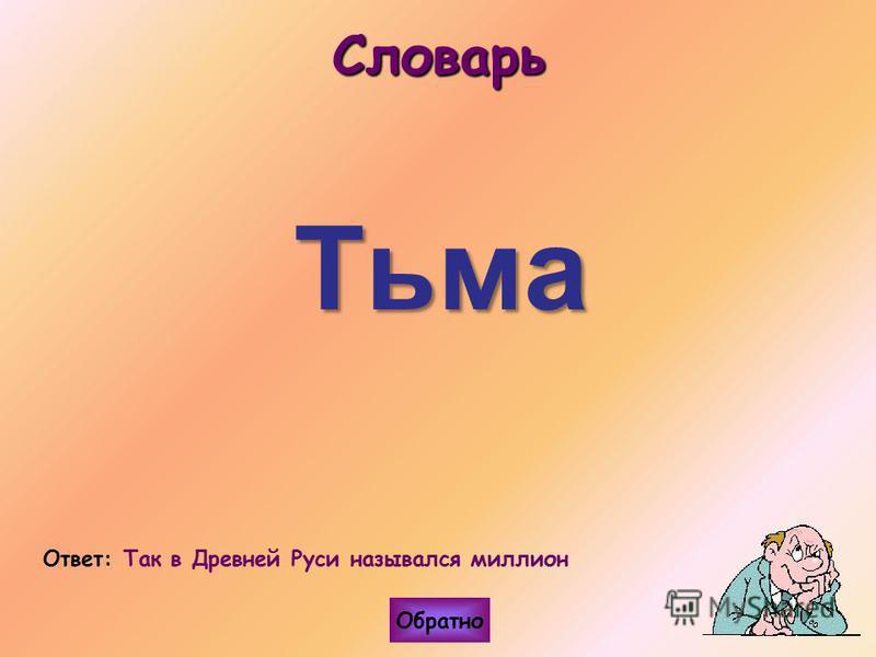 Словарь Тьма Ответ: Так в Древней Руси назывался миллион Обратно
