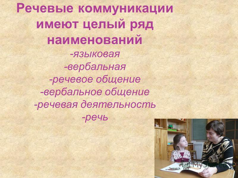 Речевые коммуникации имеют целый ряд наименований -языковая -вербальная -речевое общение -вербальное общение -речевая деятельность -речь