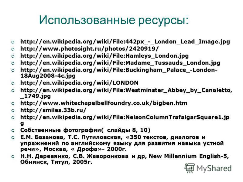 Использованные ресурсы: http://en.wikipedia.org/wiki/File:442px_-_London_Lead_Image.jpg http://en.wikipedia.org/wiki/File:442px_-_London_Lead_Image.jpg http://www.photosight.ru/photos/2420919/ http://www.photosight.ru/photos/2420919/ http://en.wikipe