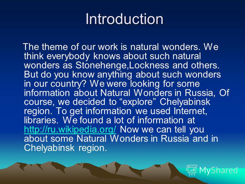 The theme of our work is natural wonders. We think everybody knows about such natural wonders as Stonehenge,Lockness and others. But do you know anything about such wonders in our country? We were looking for some information about Natural Wonders in
