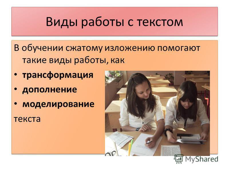 Виды работы с текстом В обучении сжатому изложению помогают такие виды работы, как трансформация дополнение моделирование текста В обучении сжатому изложению помогают такие виды работы, как трансформация дополнение моделирование текста