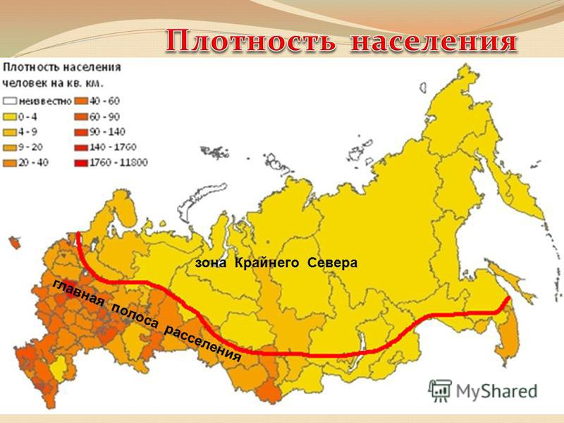 Рассмотрите карту. Каким способом в карте показано размещение населения (плотность)? Изучите легенду карты. Назовите районы страны, имеющие наибольшую плотность. зона Крайнего Севера главная полоса расселения