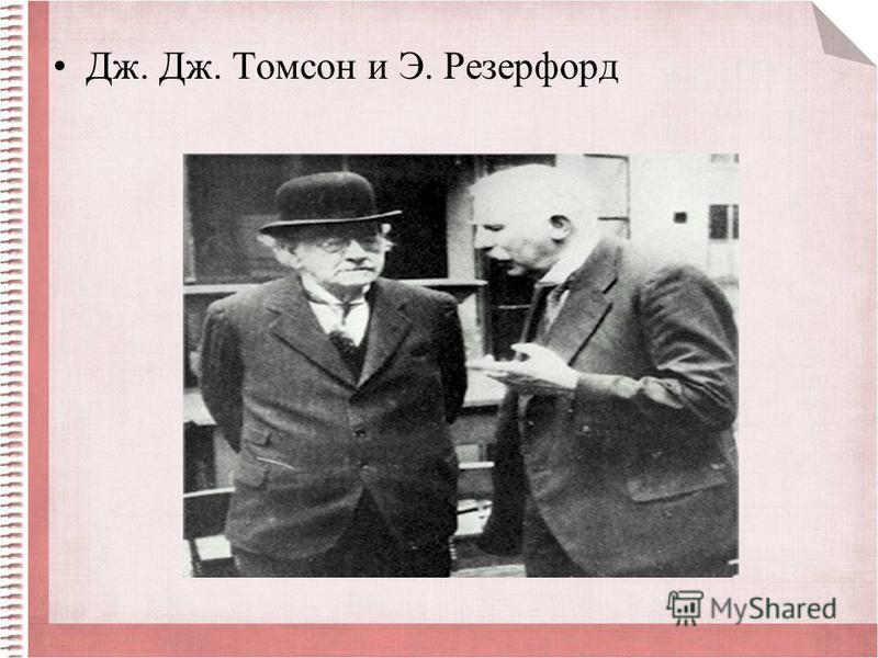 Дж. Дж. Томсон и Э. Резерфорд