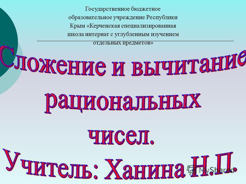 Государственное бюджетное образовательное учреждение Республики Крым «Керченская специализированная школа интернат с углубленным изучением отдельних предметов»