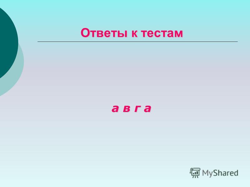 Ответы к тестам а в г а