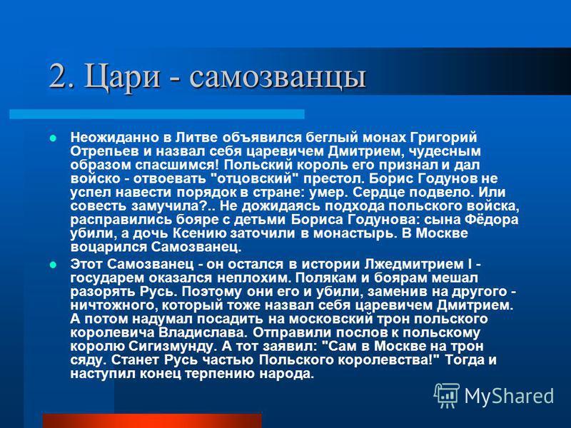 2. Цари - самозванцы Неожиданно в Литве объявился беглый монах Григорий Отрепьев и назвал себя царевичем Дмитрием, чудесным образом спасшимся! Польский король его признал и дал войско - отвоевать