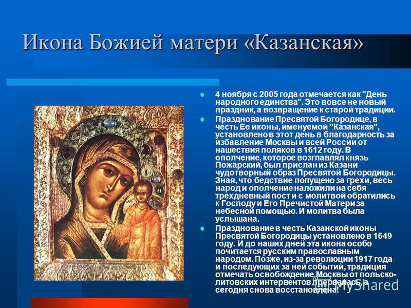 Икона Божией матери «Казанская» 4 ноября с 2005 года отмечается как