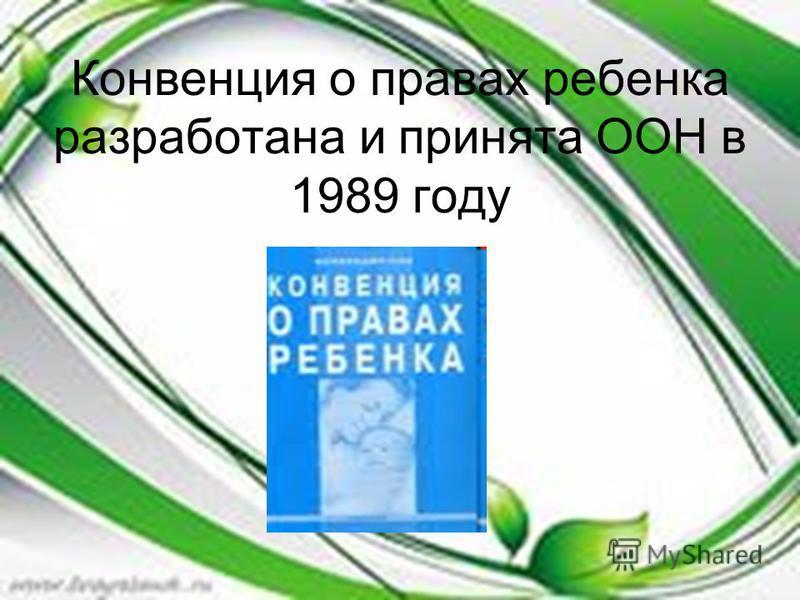 Конвенция о правах ребенка разработана и принята ООН в 1989 году