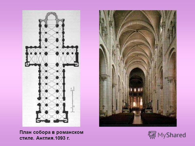 План собора в романском стиле. Англия.1093 г.
