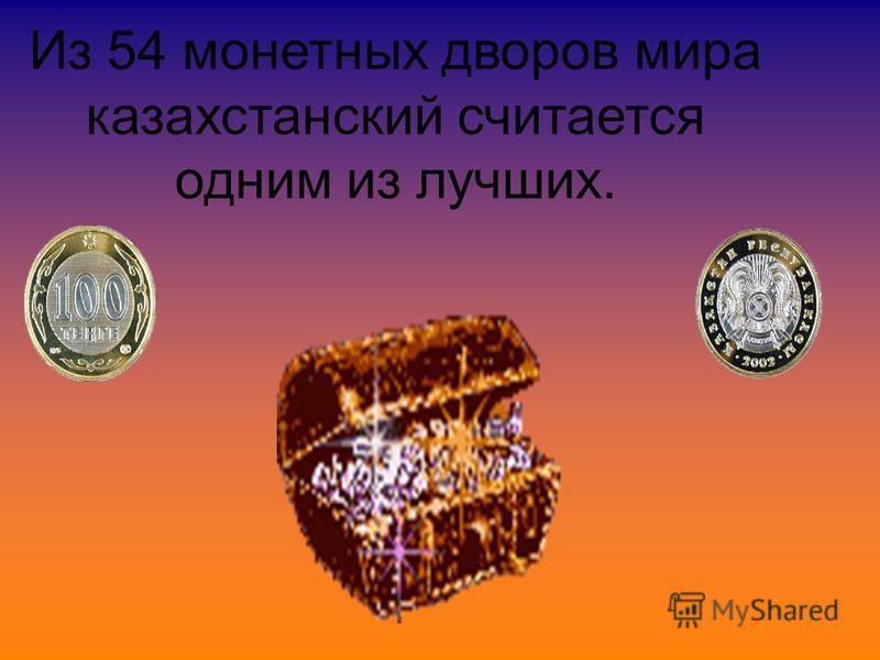 Из 54 монетных дворов мира казахстанский считается одним из лучших.