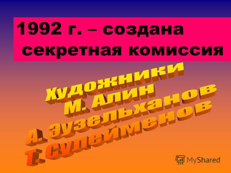 1992 г. – создана секретная комиссия