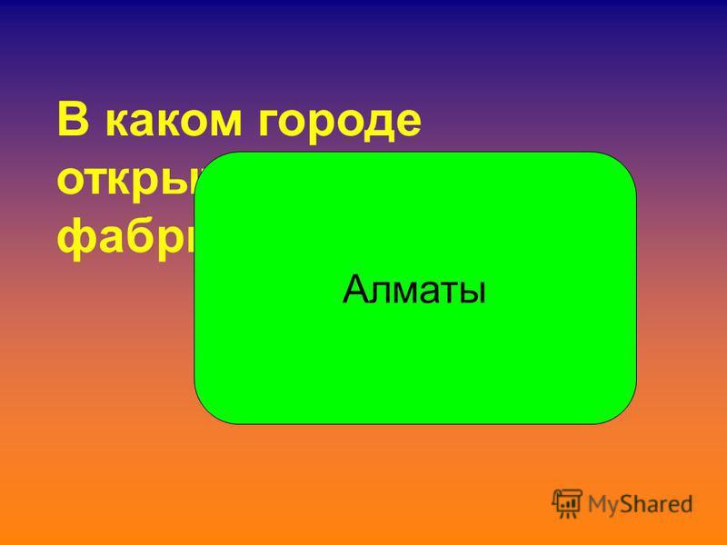 В каком городе открыта банкнотная фабрика? Алматы