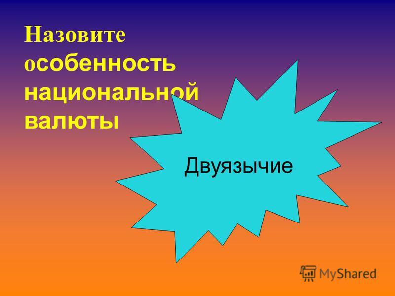 Назовите особенность национальной валюты Двуязычие