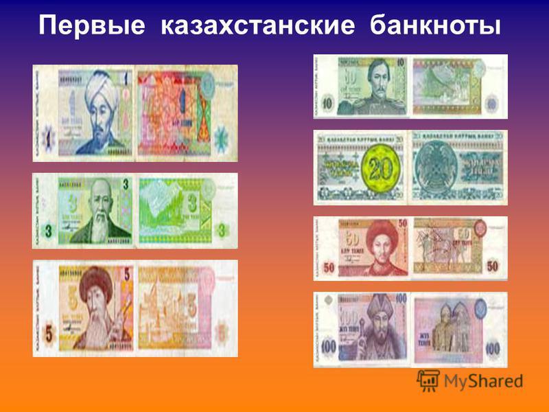 Первые казахстанские банкноты