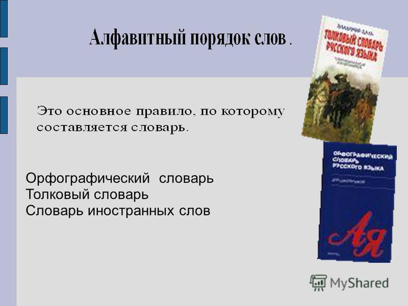 Орфографический словарь Толковый словарь Словарь иностранных слов