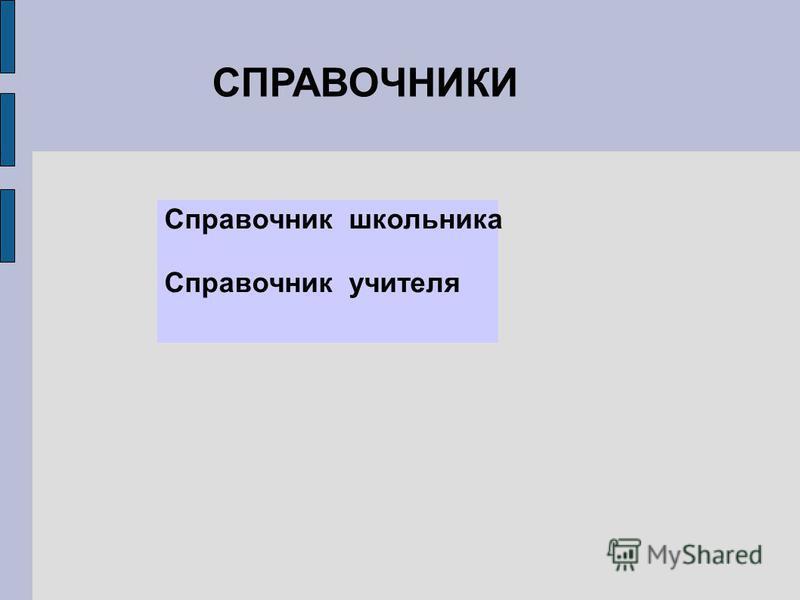 СПРАВОЧНИКИ Справочник школьника Справочник учителя