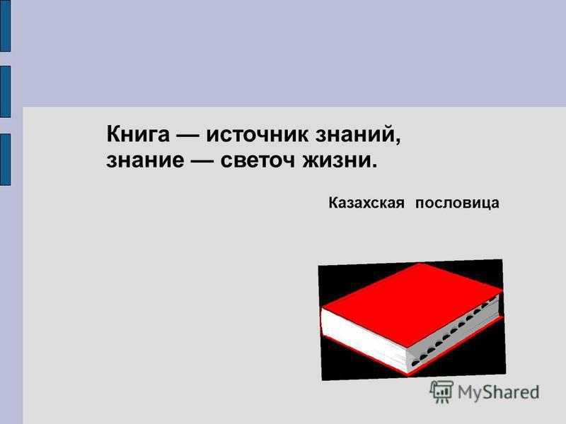 Книга источник знаний, знание светоч жизни. Казахская пословица