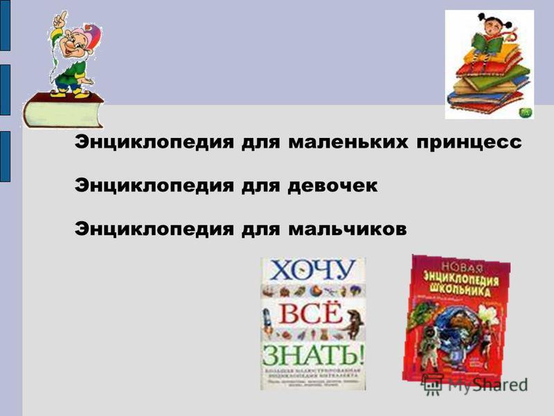 Энциклопедия для маленьких принцесс Энциклопедия для девочек Энциклопедия для мальчиков