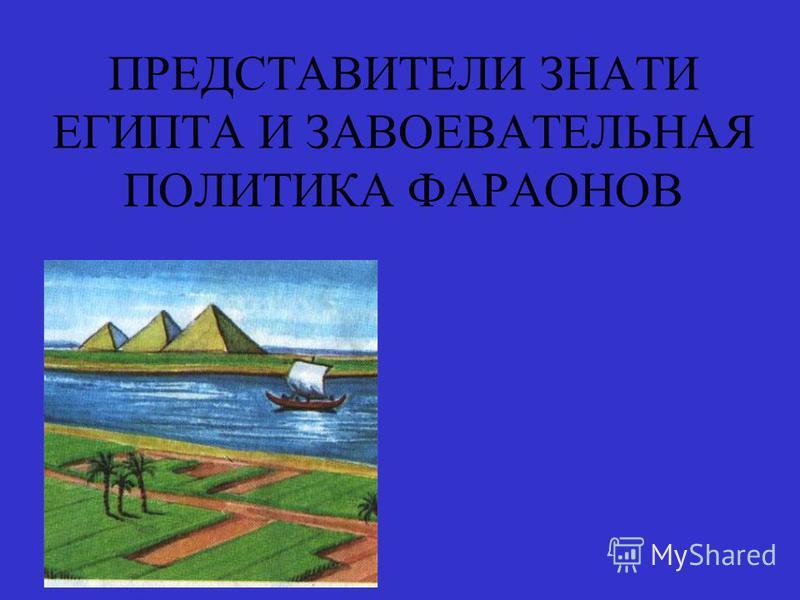 ПРЕДСТАВИТЕЛИ ЗНАТИ ЕГИПТА И ЗАВОЕВАТЕЛЬНАЯ ПОЛИТИКА ФАРАОНОВ