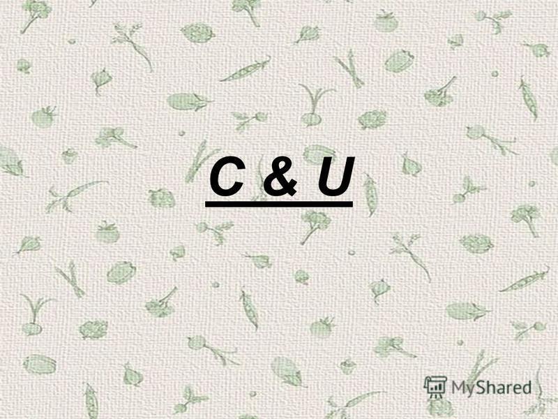 С & U