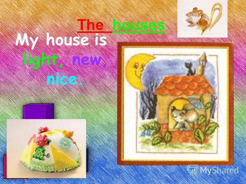 The houses Му house is light, new, nice.