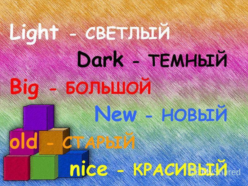 Light - СВЕТЛЫЙ Dark - ТЕМНЫЙ Big - БОЛЬШОЙ New - НОВЫЙ old - СТАРЫЙ nice - КРАСИВЫЙ