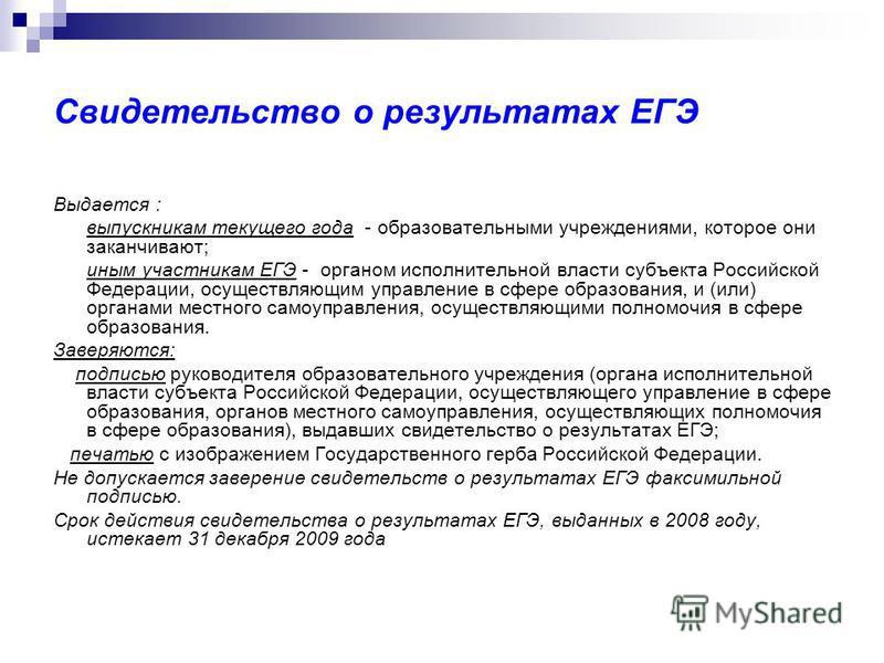 Свидетельство о результатах ЕГЭ Выдается : выпускникам текущего года - образовательными учреждениями, которое они заканчивают; иным участникам ЕГЭ - органом исполнительной власти субъекта Российской Федерации, осуществляющим управление в сфере образо